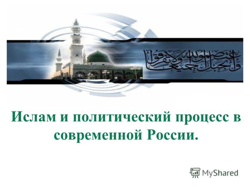 Ислам и политический процесс в современной России.