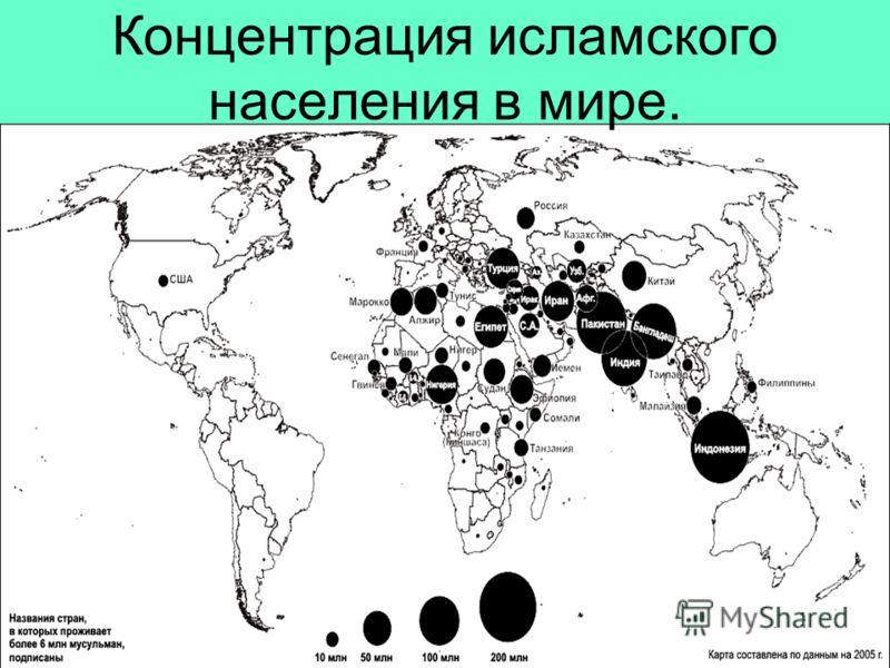 Концентрация исламского населения в мире.