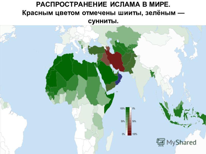 РАСПРОСТРАНЕНИЕ ИСЛАМА В МИРЕ. Красным цветом отмечены шииты, зелёным сунниты.