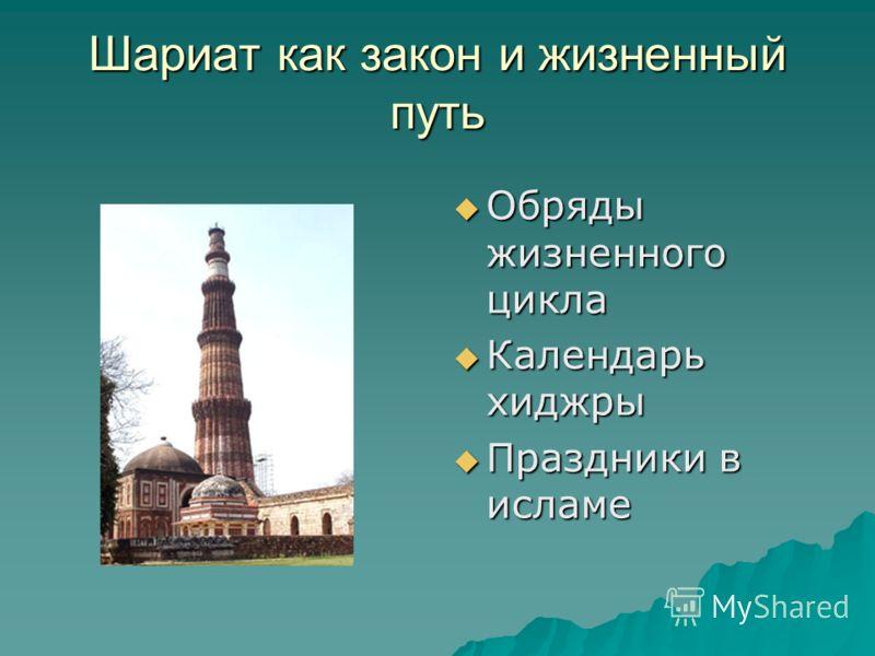Шариат как закон и жизненный путь Обряды жизненного цикла Обряды жизненного цикла Календарь хиджры Календарь хиджры Праздники в исламе Праздники в исламе