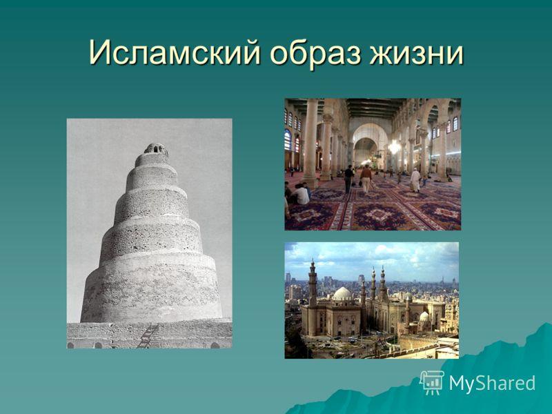 Исламский образ жизни