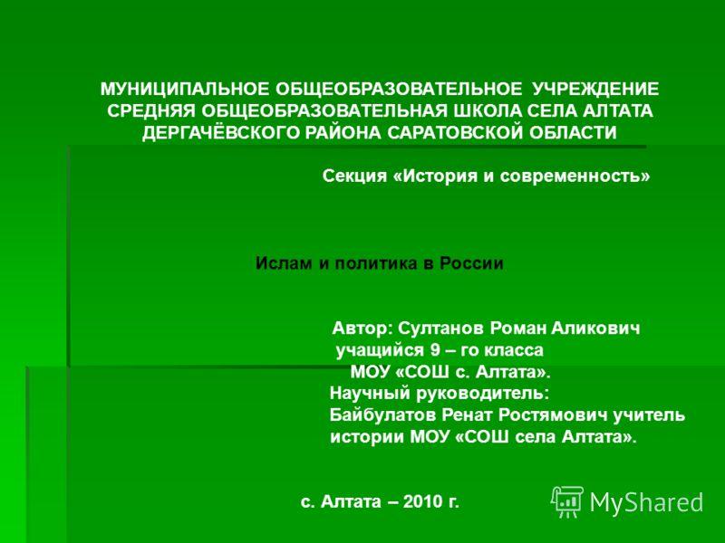Секция «Проблемы религиозного образования в современной России» МУНИЦИПАЛЬНОЕ ОБЩЕОБРАЗОВАТЕЛЬНОЕ УЧРЕЖДЕНИЕ СРЕДНЯЯ ОБЩЕОБРАЗОВАТЕЛЬНАЯ ШКОЛА СЕЛА АЛТАТА ДЕРГАЧЁВСКОГО РАЙОНА САРАТОВСКОЙ ОБЛАСТИ Секция «История и современность» Ислам и политика в Ро