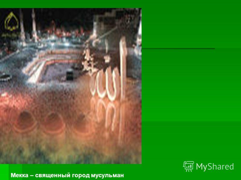 Мекка – священный город мусульман