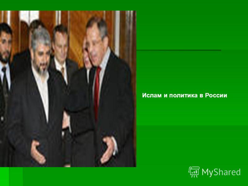 Ислам и политика в России