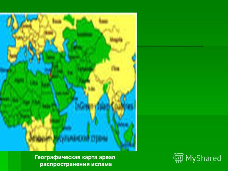Географическая карта ареал распространения ислама