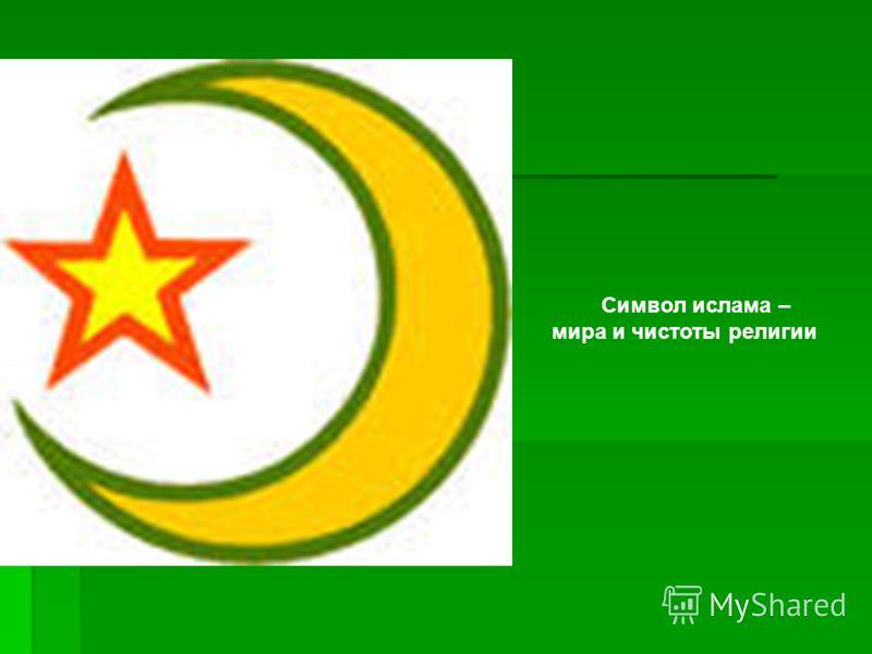 Символ ислама – мира и чистоты религии