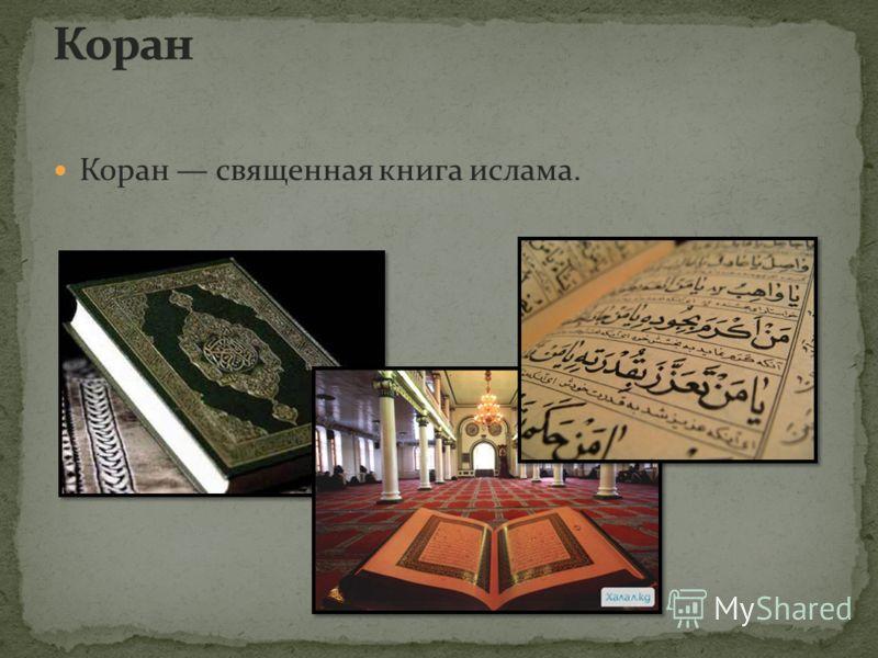 Коран священная книга ислама.