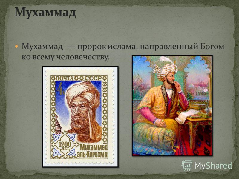 Мухаммад пророк ислама, направленный Богом ко всему человечеству.