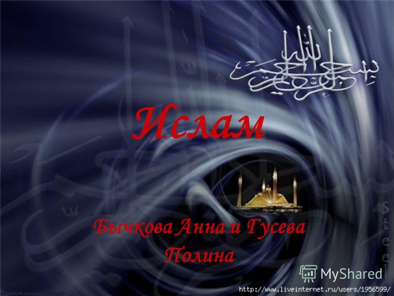 Ислам Бычкова Анна и Гусева Полина