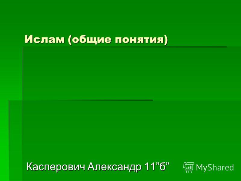 Ислам (общие понятия) Касперович Александр 11б
