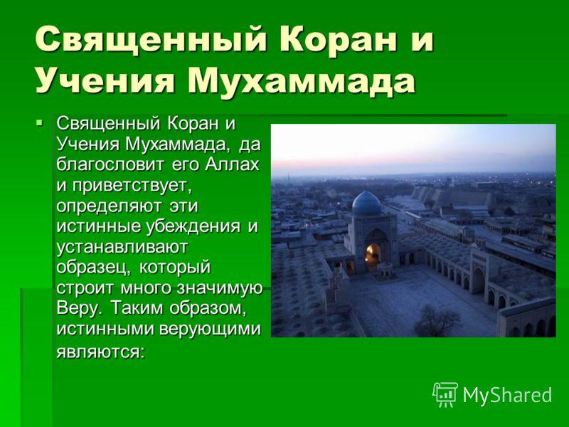 Священный Коран и Учения Мухаммада Священный Коран и Учения Мухаммада, да благословит его Аллах и приветствует, определяют эти истинные убеждения и устанавливают образец, который строит много значимую Веру. Таким образом, истинными верующими являются