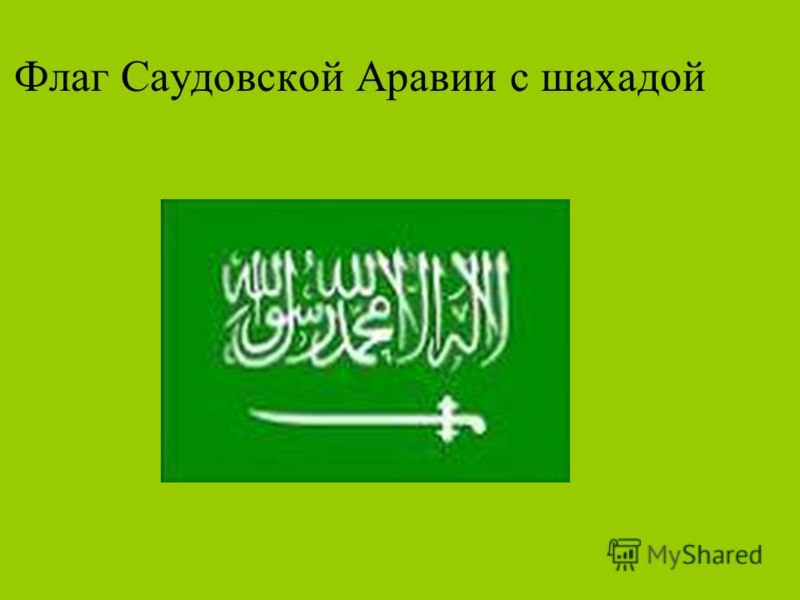 Флаг Саудовской Аравии с шахадой