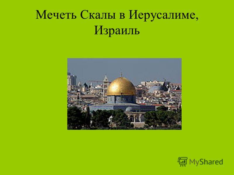 Мечеть Скалы в Иерусалиме, Израиль