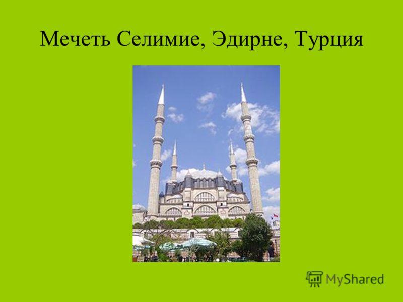 Мечеть Селимие, Эдирне, Турция