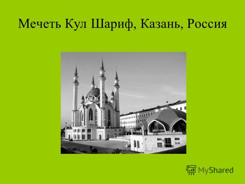 Мечеть Кул Шариф, Казань, Россия