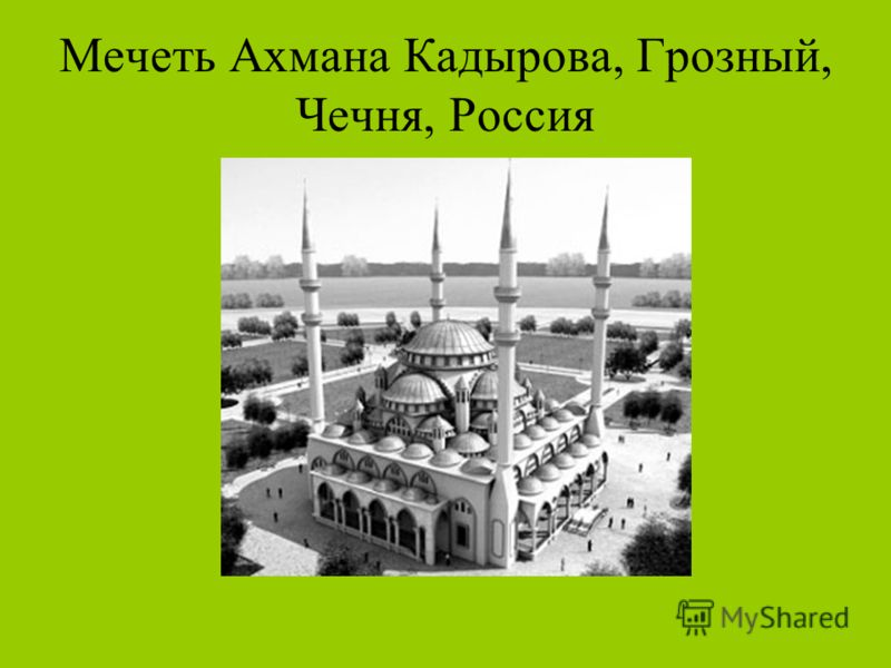Мечеть Ахмана Кадырова, Грозный, Чечня, Россия