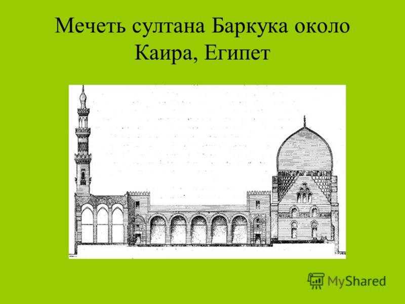 Мечеть султана Баркука около Каира, Египет