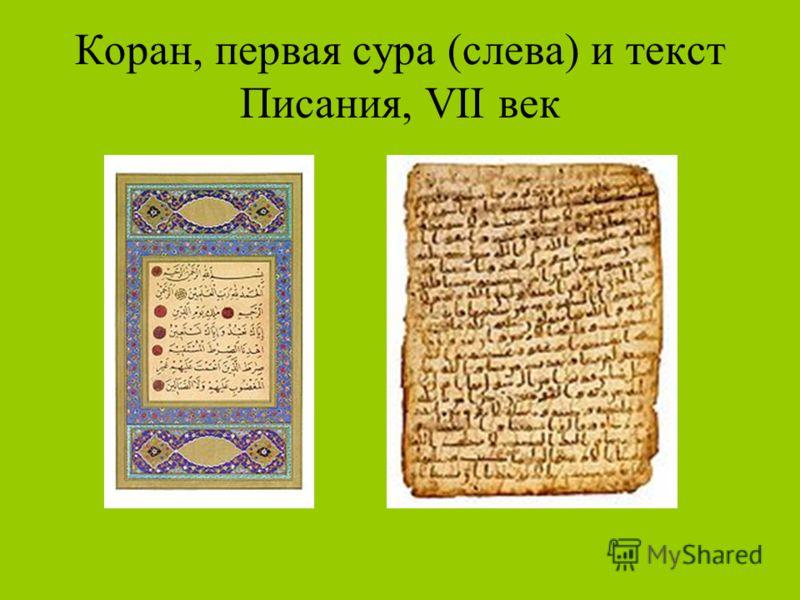Коран, первая сура (слева) и текст Писания, VII век