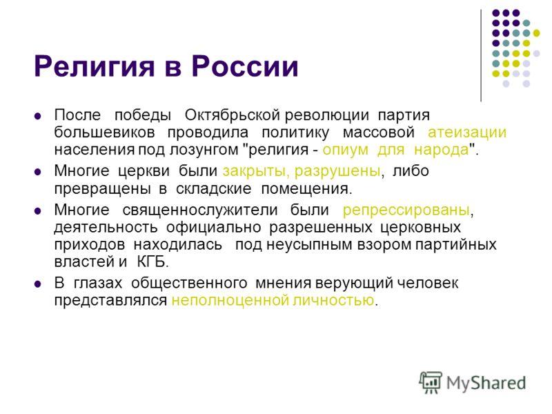 Религия в России После победы Октябрьской революции партия большевиков проводила политику массовой атеизации населения под лозунгом