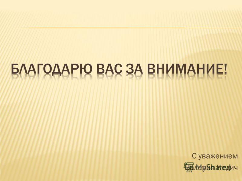 С уважением Валерия Кедич
