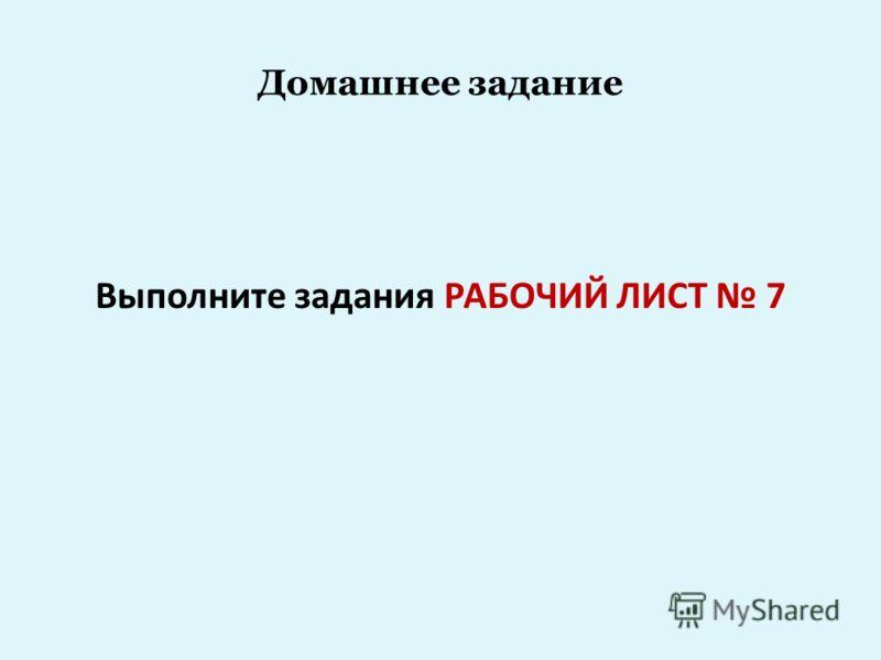 Домашнее задание Выполните задания РАБОЧИЙ ЛИСТ 7