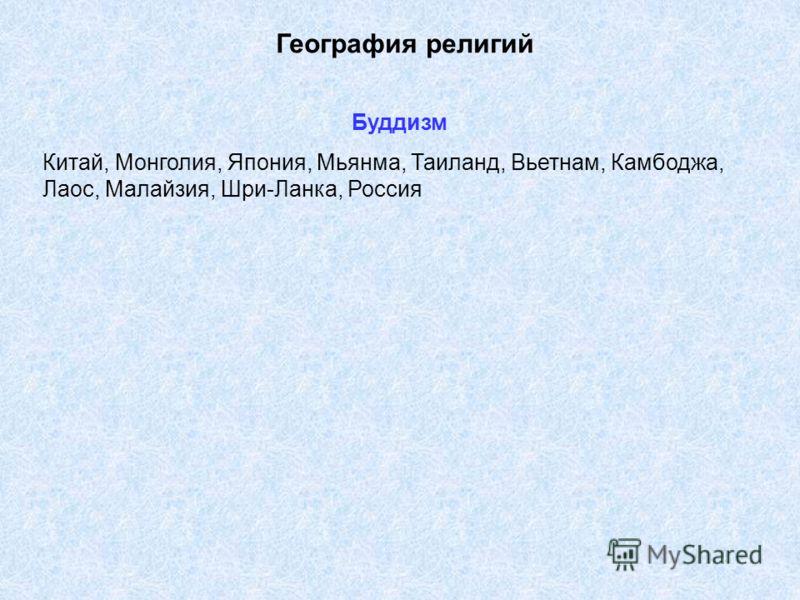 География религий Буддизм Китай, Монголия, Япония, Мьянма, Таиланд, Вьетнам, Камбоджа, Лаос, Малайзия, Шри-Ланка, Россия