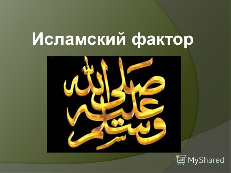 Исламский фактор