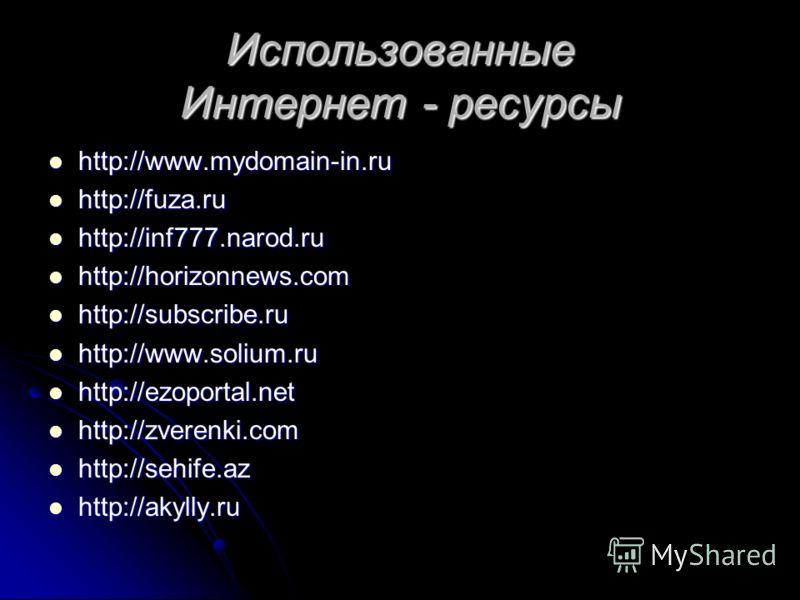 Использованные Интернет - ресурсы http://www.mydomain-in.ru http://www.mydomain-in.ru http://fuza.ru http://fuza.ru http://inf777.narod.ru http://inf777.narod.ru http://horizonnews.com http://horizonnews.com http://subscribe.ru http://subscribe.ru ht