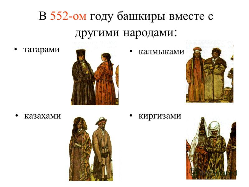 Тема « Из истории письменности башкир »