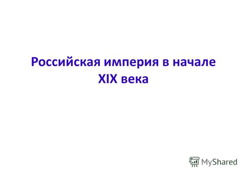 Российская империя в начале XIX века