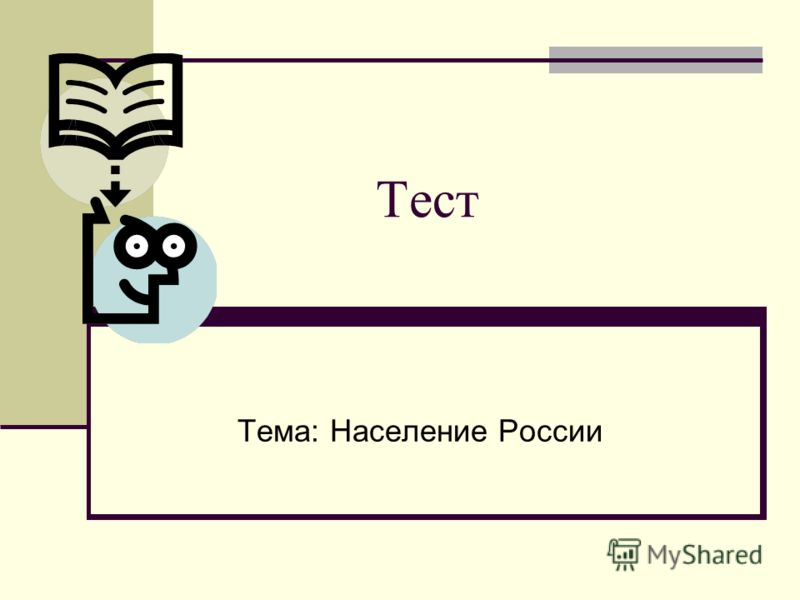 Тест Тема: Население России