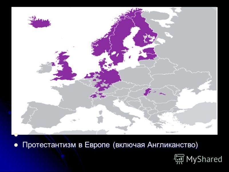 Протестантизм в Европе (включая Англиканство) Протестантизм в Европе (включая Англиканство)