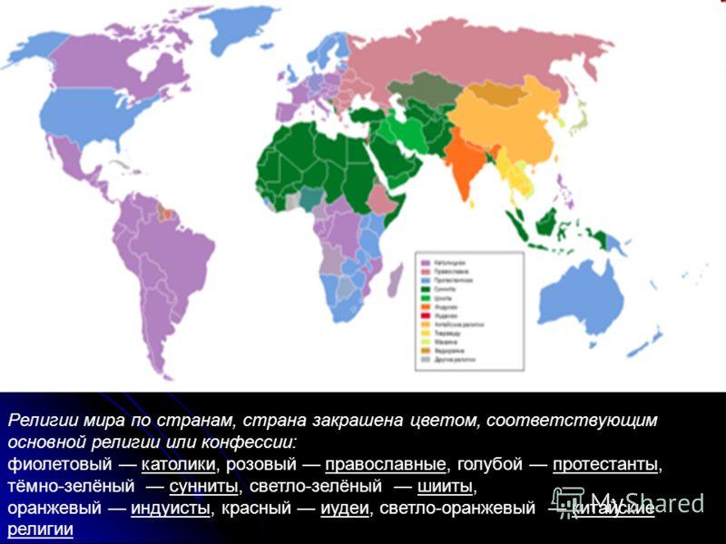 Религии мира по странам, страна закрашена цветом, соответствующим основной религии или конфессии: фиолетовый католики, розовый православные, голубой протестанты, тёмно-зелёный сунниты, светло-зелёный шииты, оранжевый индуисты, красный иудеи, светло-о