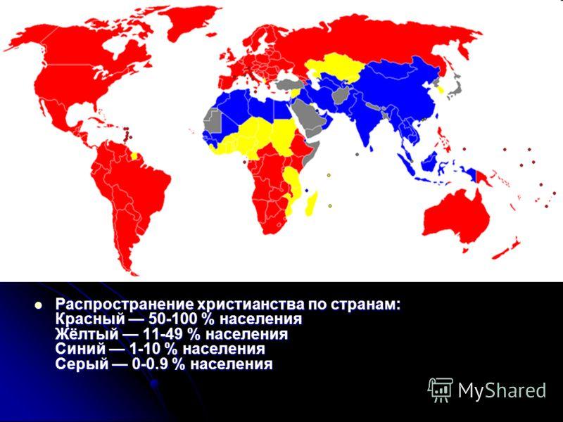 Распространение христианства по странам: Красный 50-100 % населения Жёлтый 11-49 % населения Синий 1-10 % населения Серый 0-0.9 % населения Распространение христианства по странам: Красный 50-100 % населения Жёлтый 11-49 % населения Синий 1-10 % насе