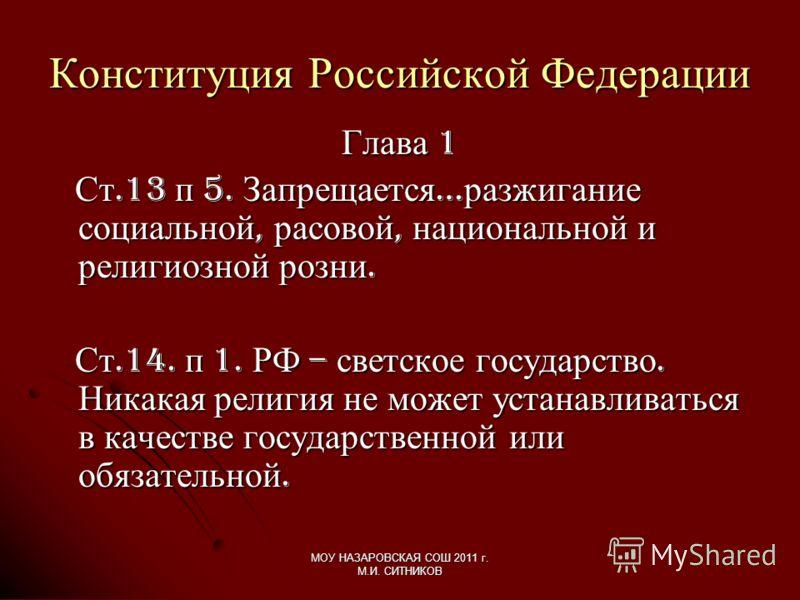 Конституция Российской Федерации Глава 1 Ст.13 п 5. Запрещается … разжигание социальной, расовой, национальной и религиозной розни. Ст.13 п 5. Запрещается … разжигание социальной, расовой, национальной и религиозной розни. Ст.14. п 1. РФ – светское г