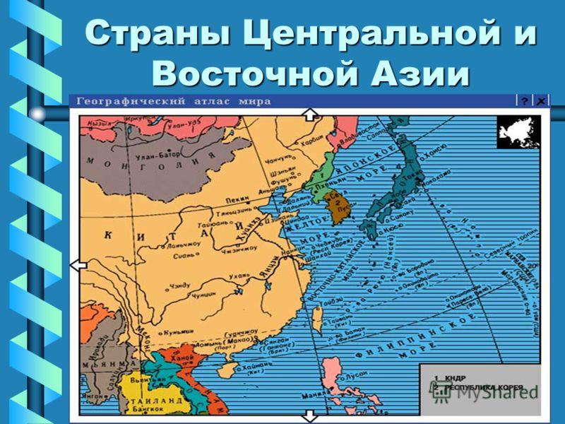 Страны Центральной и Восточной Азии