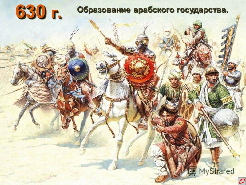 630 г. Образование арабского государства.