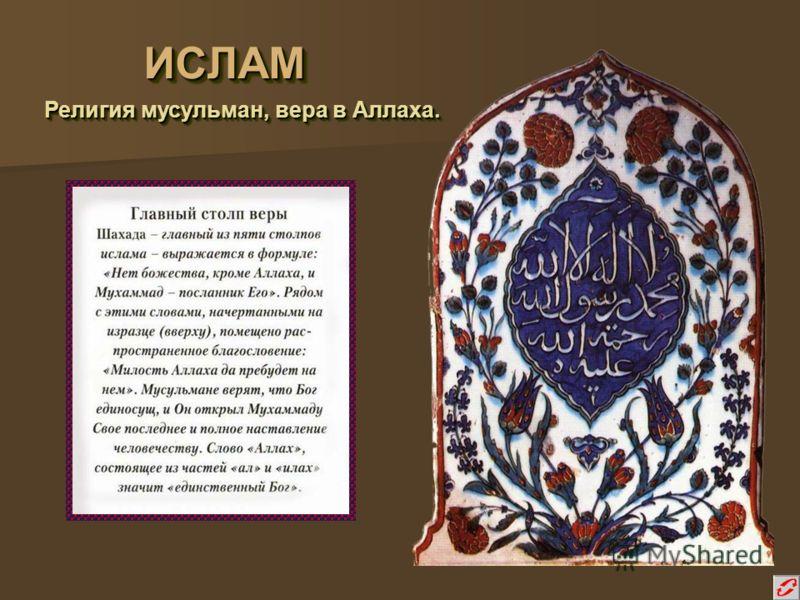 ИСЛАМИСЛАМ Религия мусульман, вера в Аллаха. Религия мусульман, вера в Аллаха.