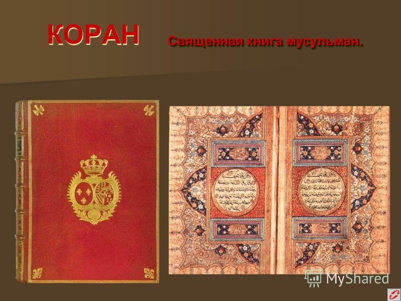 КОРАН Священная книга мусульман. Священная книга мусульман.