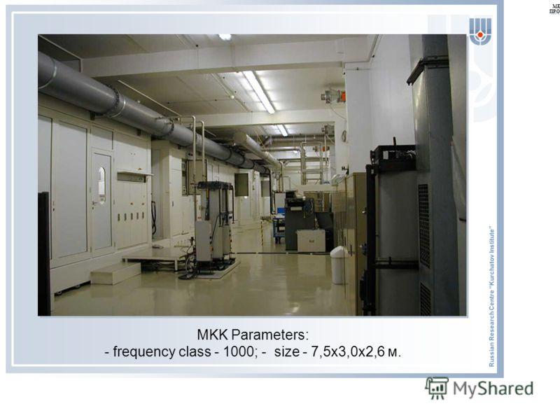 Russian Research Centre Kurchatov Institute КЛАСТЕРНАЯ ТЕХНОЛОГИЧЕСКАЯ ЛИНИЯ ДЛЯ МЕЛКОСЕРИЙНОГО ПРОИЗВОДСТВА СБИС MKK Parameters: - frequency class - 1000; - size - 7,5х3,0х2,6 м.