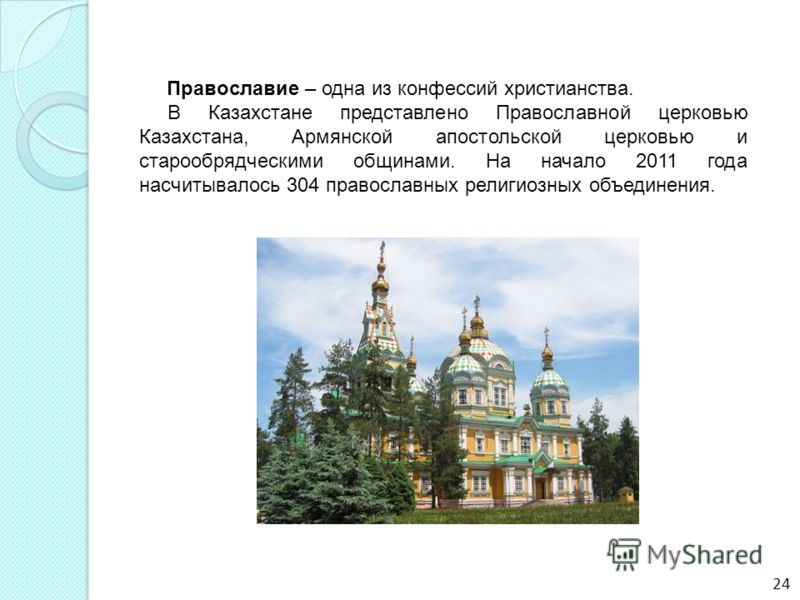 Православие – одна из конфессий христианства. В Казахстане представлено Православной церковью Казахстана, Армянской апостольской церковью и старообрядческими общинами. На начало 2011 года насчитывалось 304 православных религиозных объединения. 24