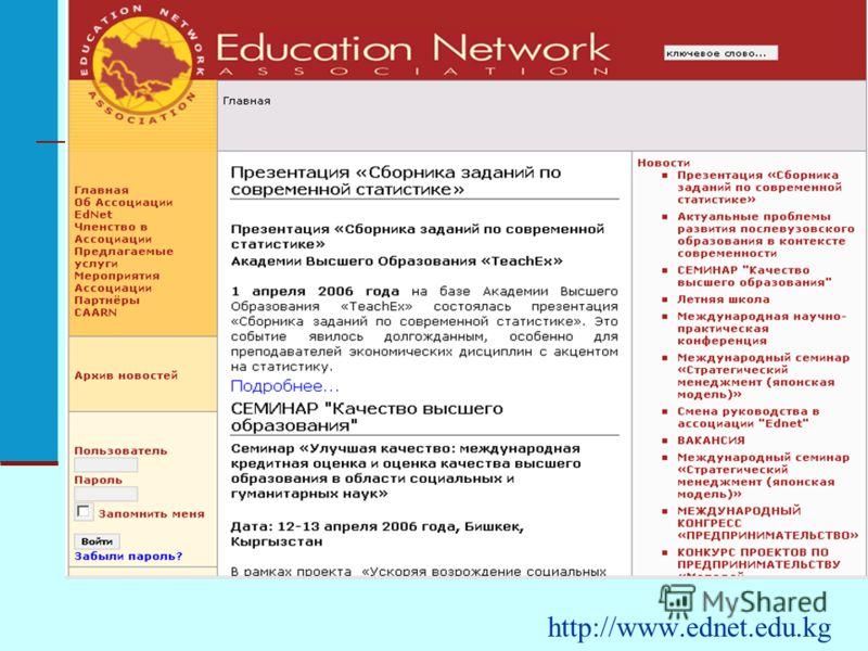 http://www.ednet.edu.kg