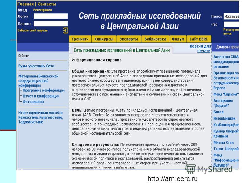 http://arn.eerc.ru