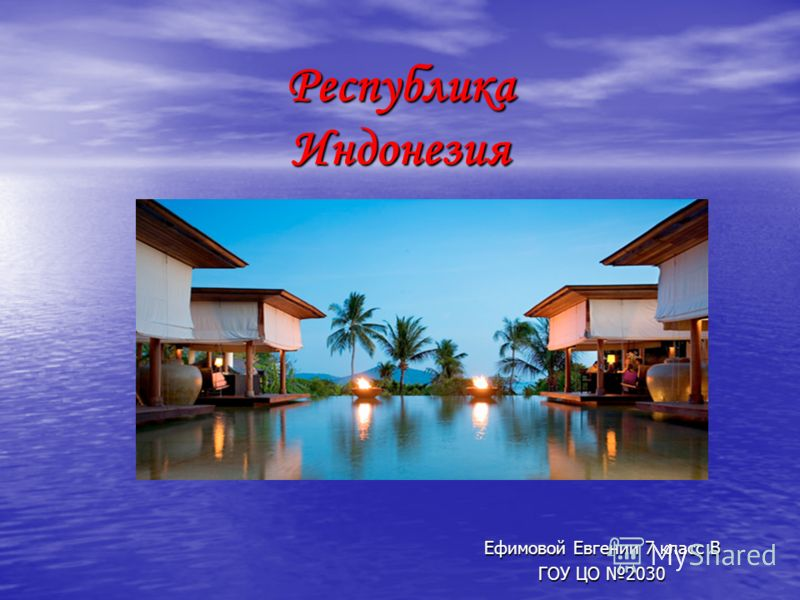 Республика Индонезия Ефимовой Евгении 7 класс В ГОУ ЦО 2030