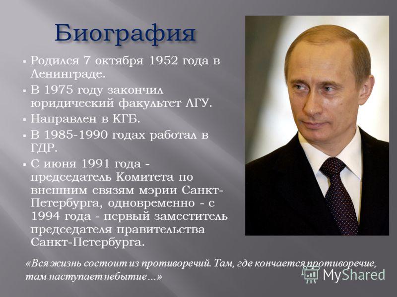 Родился 7 октября 1952 года в Ленинграде. В 1975 году закончил юридический факультет ЛГУ. Направлен в КГБ. В 1985-1990 годах работал в ГДР. С июня 1991 года - председатель Комитета по внешним связям мэрии Санкт- Петербурга, одновременно - с 1994 года