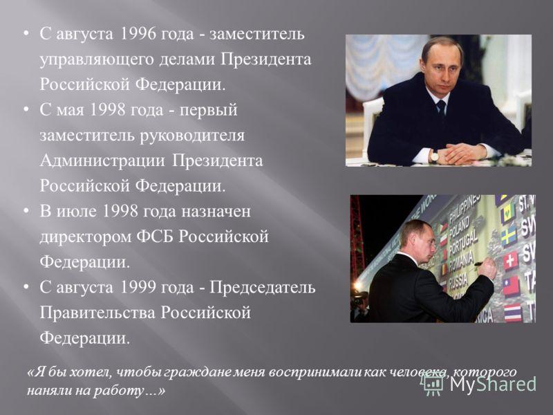 С августа 1996 года - заместитель управляющего делами Президента Российской Федерации. С мая 1998 года - первый заместитель руководителя Администрации Президента Российской Федерации. В июле 1998 года назначен директором ФСБ Российской Федерации. С а