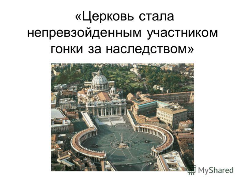 «Церковь стала непревзойденным участником гонки за наследством»