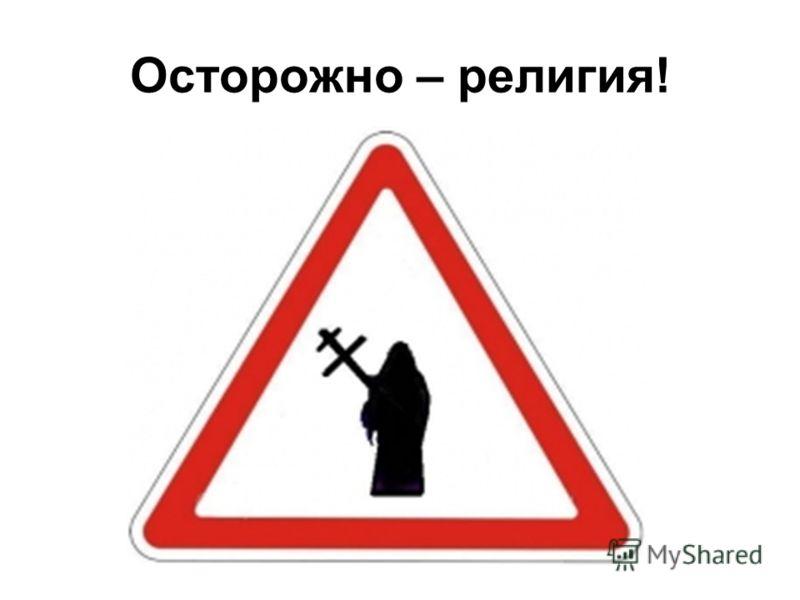 Осторожно – религия!