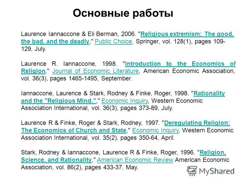 Основные работы Laurence Iannaccone & Eli Berman, 2006.
