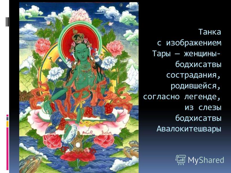 Танка с изображением Тары женщины- бодхисатвы сострадания, родившейся, согласно легенде, из слезы бодхисатвы Авалокитешвары